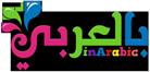 بالعربي نتعلم - سلسلة تطبيقات وبرامج للأطفال ، تدعم طرق التعلم باللعب لتنمية مهارات الطفل .