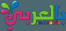 بالعربي نتعلم - موقع اطفال نقدم العاب اطفال تعليمية وقصص اطفال عربية