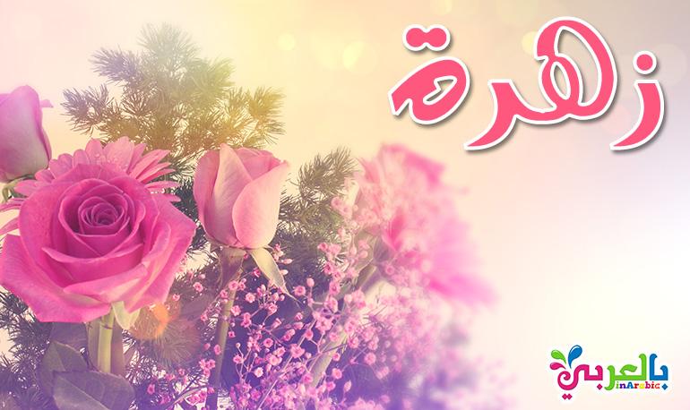 معنى اسم زهرة - أجمل أسماء البنات من وحي الزهور