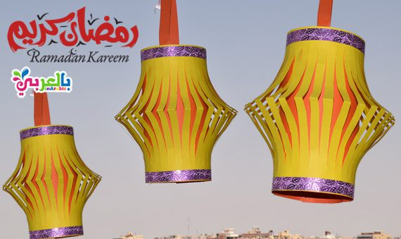 عمل فانوس رمضان بسيط بالورق الملون