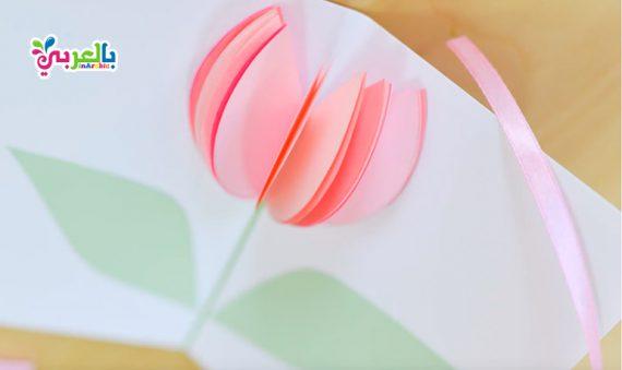 بطاقة تهنئة زهرة التوليب ثلاثية الأبعاد