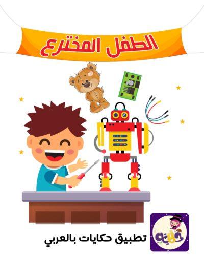 قصص اطفال عن المهن الطفل المخترع قصة رائعة للاطفال