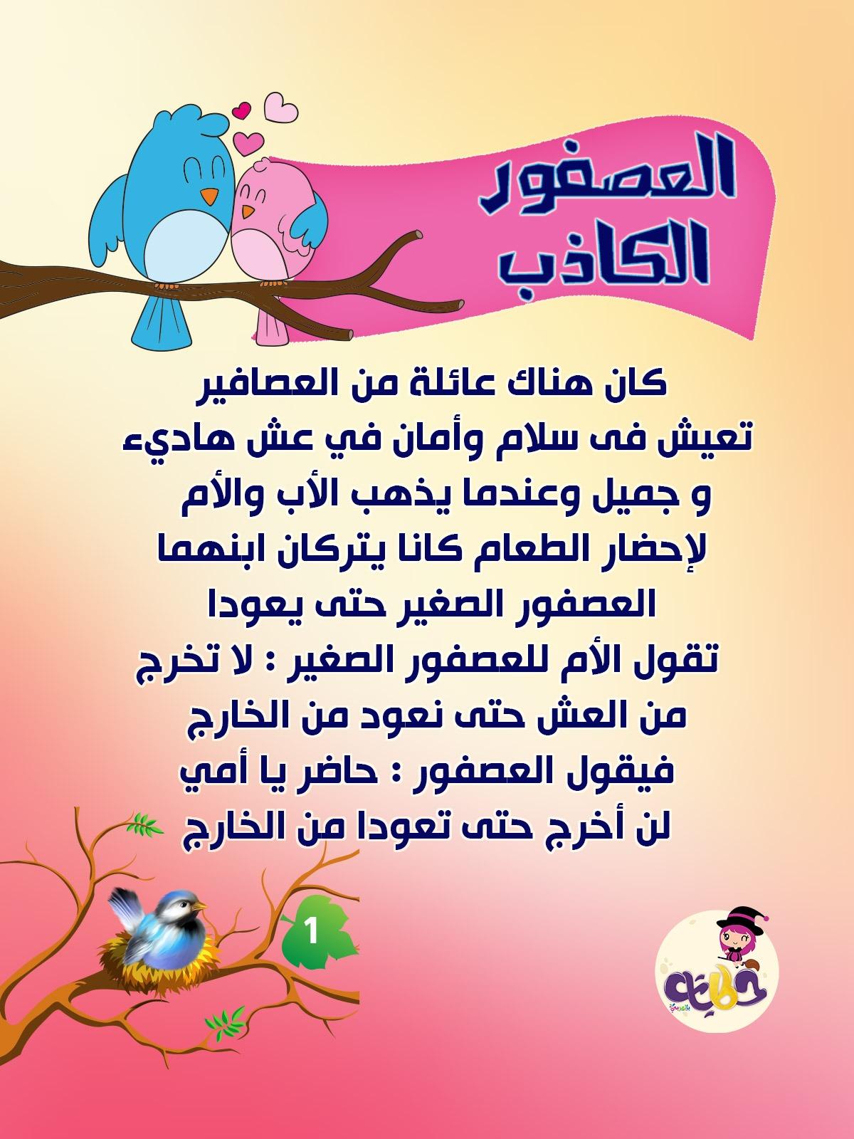 قصة العصفور الكاذب لتعليم الطفل الصدق بتطبيق حكايات بالعربي قصص اطفال هادفة