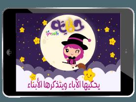 تابلت الأطفال التعليمي جائزة من بالعربي نتعلم