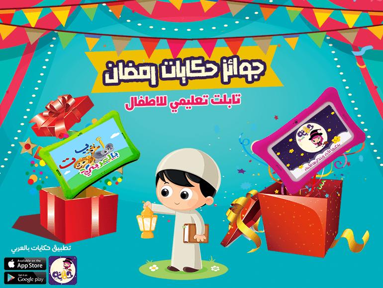 مسابقات للاطفال مع تطبيق حكايات بالعربي - اربح تابلت