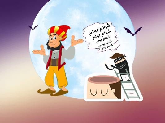 قصة جحا واللص الأحمق
