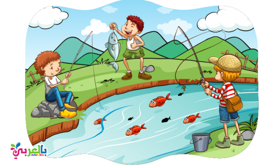 صيد السمك للاطفال