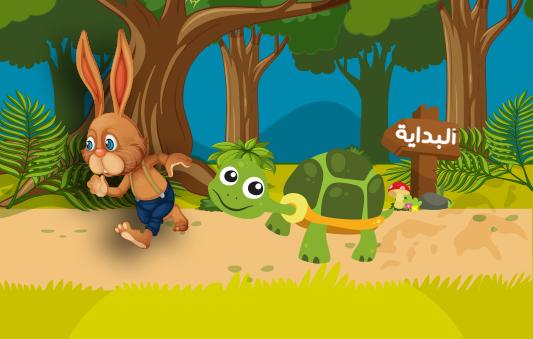 قصص حيوانات الغابة ( قصة الأرنب والسحفاة )