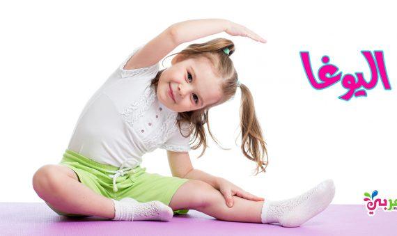 اليوجا للاطفال