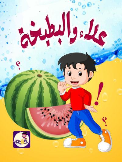 قصة علاء والبطيخة قصة مضحكة للاطفال بتطبيق حكايات بالعربي