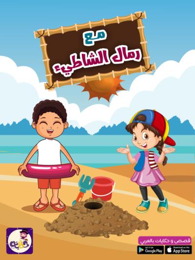 قصة مع رمال الشاطيء :: قصة قصيرة عن الصيف للاطفال