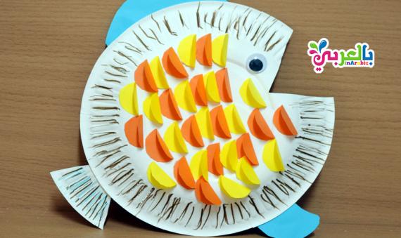 سمكة من الورق الملون