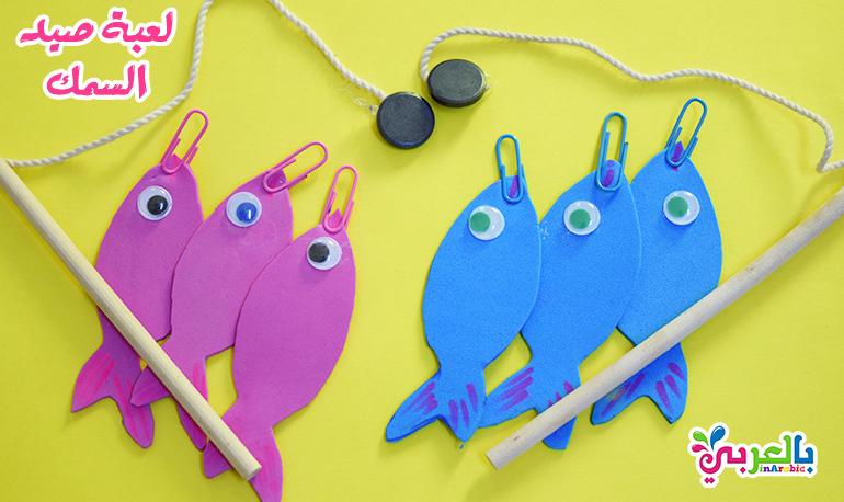 صنع لعبة صيد السمك بالفوم