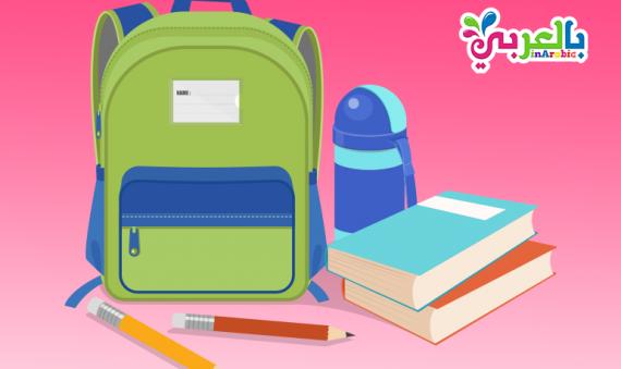 حقيبة المدرسة