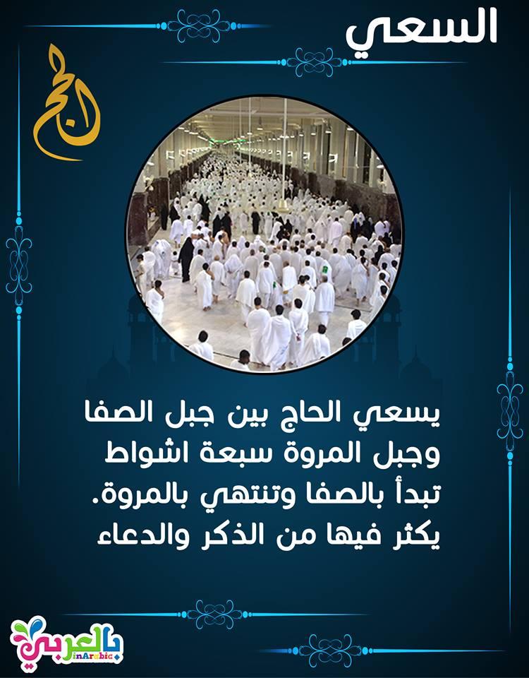 الحج الركن الخامس من أركان الإسلام - شرح مناسك الحج للاطفال بالصور