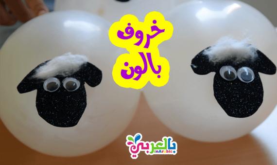 فكرة خروف العيد مع البالونات