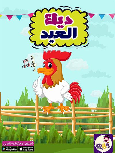 قصة ديك العيد :: قصة عن عيد الاضحى