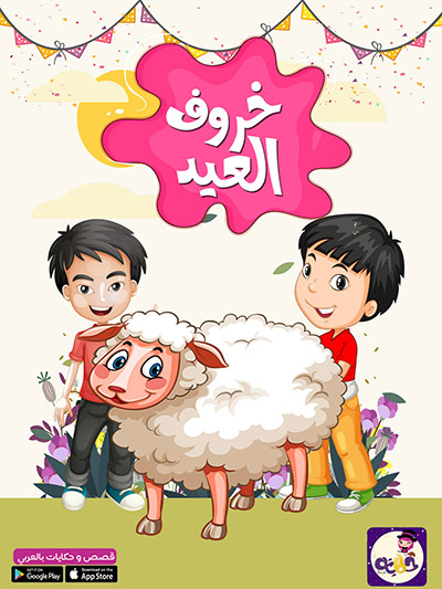 قصة خروف العيد .. قصص عيد الاضحى مصورة للاطفال