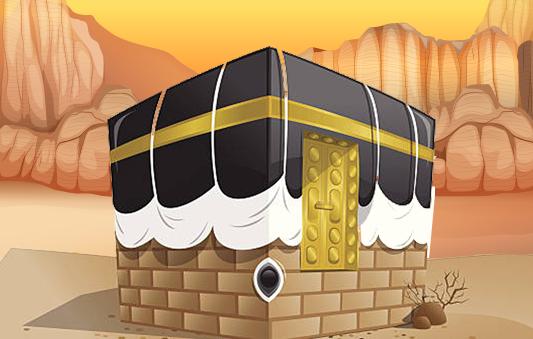 الكعبة بيت الله الحرام وقبلة المسلمين
