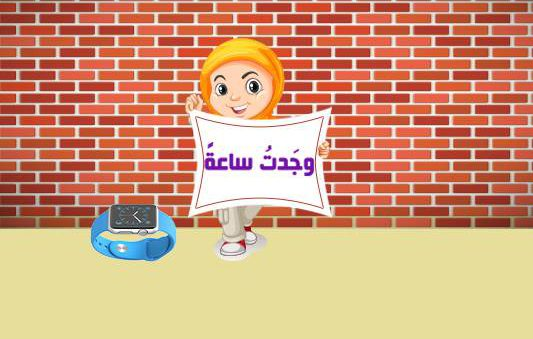 وجدت ساعة قصص تربوية هادفة للاطفال بتطبيق قصص وحكايات بالعربي