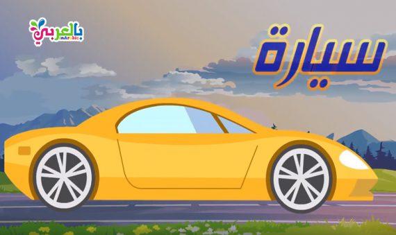 رسم سيارة