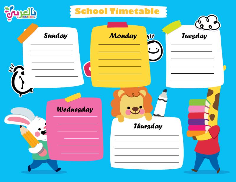 جدول تنظيم الوقت