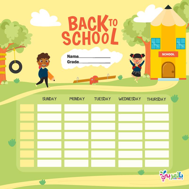 جدول تنظيم وقت المذاكرة