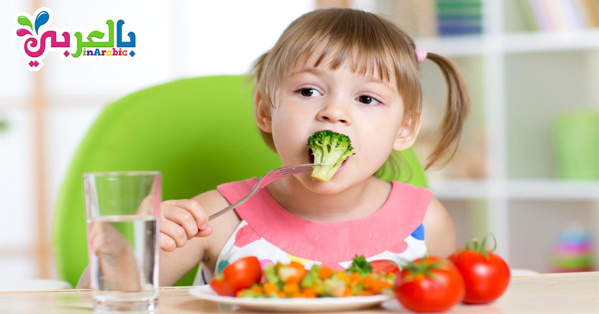 طفل ياكل الخضروات