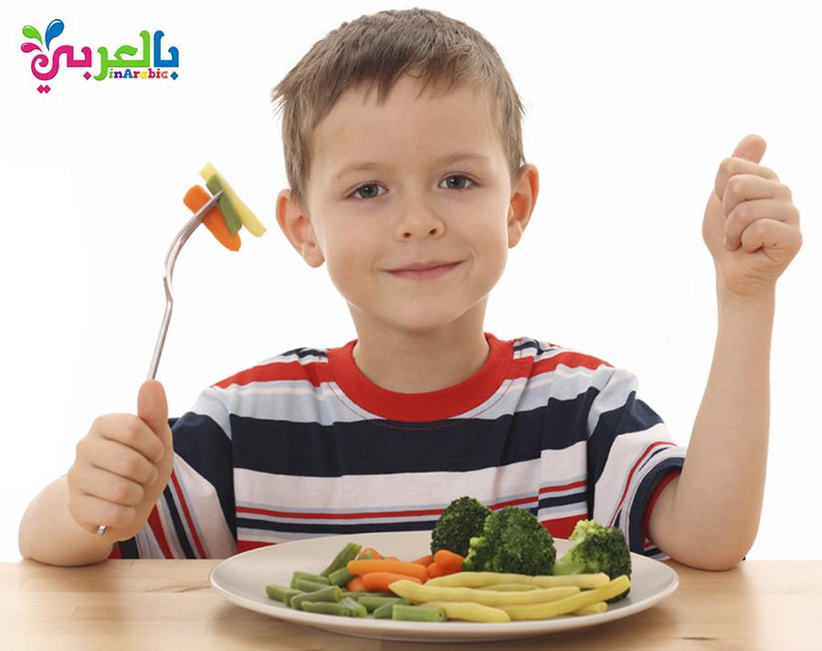 طفل يحب الخضروات