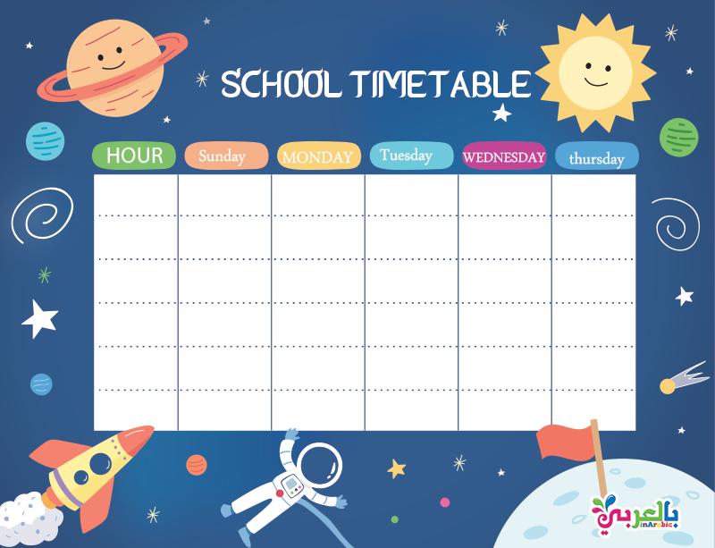 جدول الدراسي
