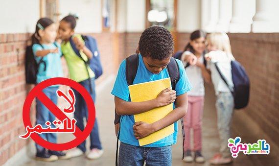 كيف أحمي أبني من التنمّر Bullying ؟
