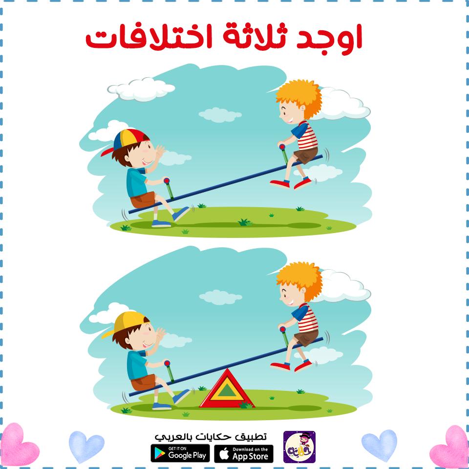 Differences game اوجد ثلاث اختلاف بين الصورتين للاطفال