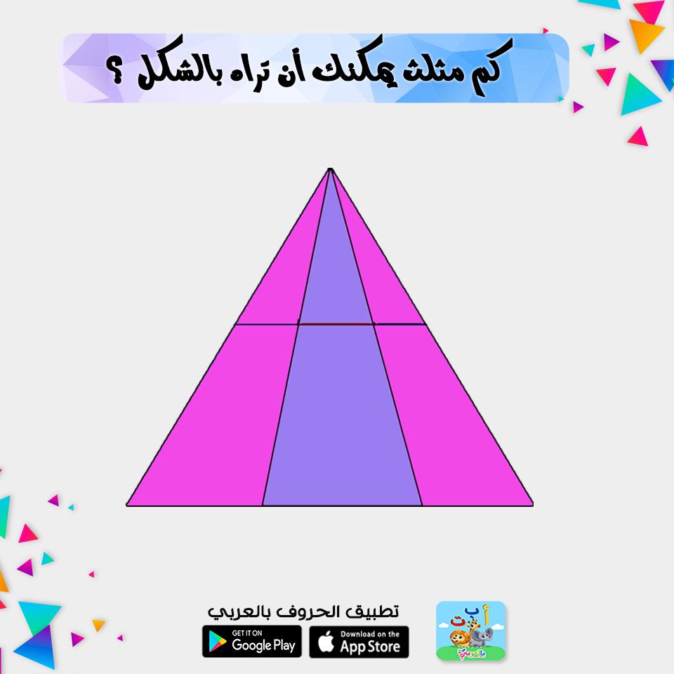 كم مثلث ترى بالشكل ؟
