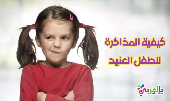 9 نصائح لـ كيفية المذاكرة للطفل العنيد