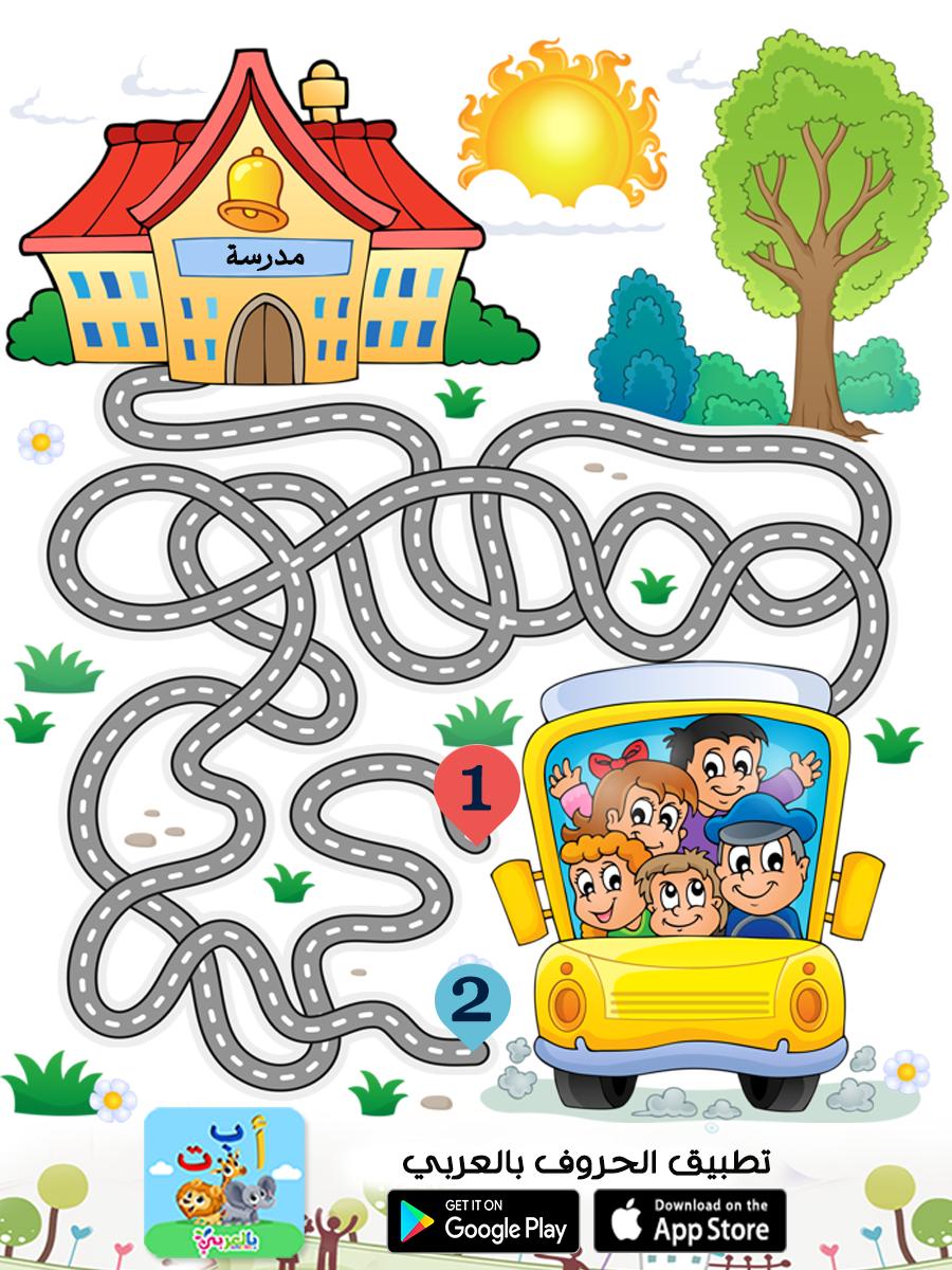 لعبة المتاهة للاطفال بالصور افكار ورسومات العاب متاهات