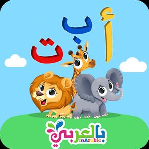 تطبيق الحروف بالعربي