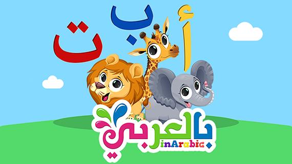 تعليم الاطفال الحروف العربية :: Arabic alphabet for kids
