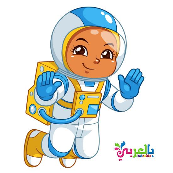 الغاز المهن للاطفال بالصور رائد الفضاء