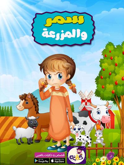 قصة سمر و المزرعة قصص تربوية لطفلك