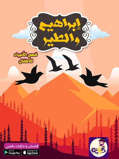 قصة سيدنا إبراهيم وبناء الكعبة للأطفال