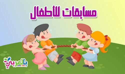 افكار مسابقات للاطفال جماعية بالصور