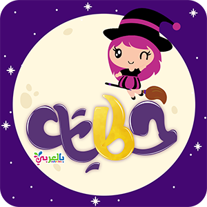 كلمة في اللغة العربية لها اكثر من معنى - حكايات بالعربي