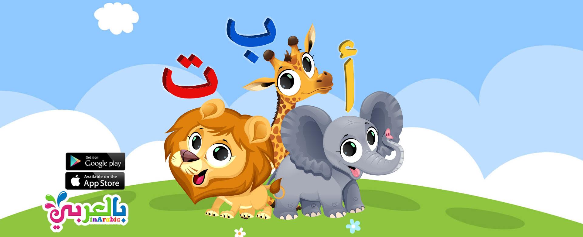تعليم الاطفال الحروف العربية - تطبيق الحروف بالعربي