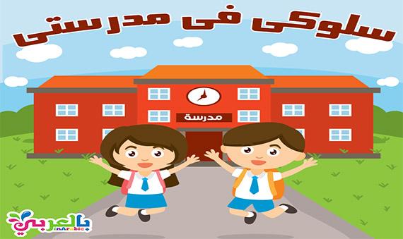 سلوكيات الطفل داخل المدرسة