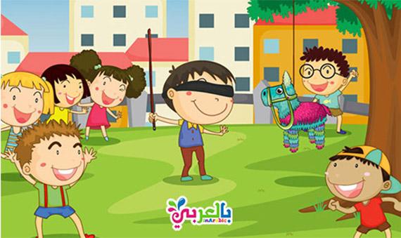 افكار مسابقات اطفال للحفلات المدرسية