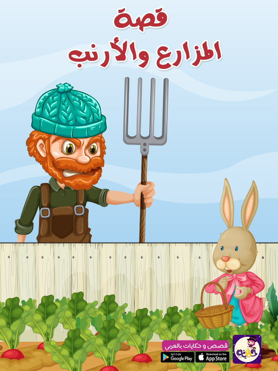 قصة المزراع والارنب قصة مضحكة
