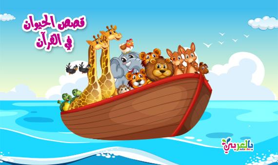 قصص الحيوانات في القرآن للاطفال