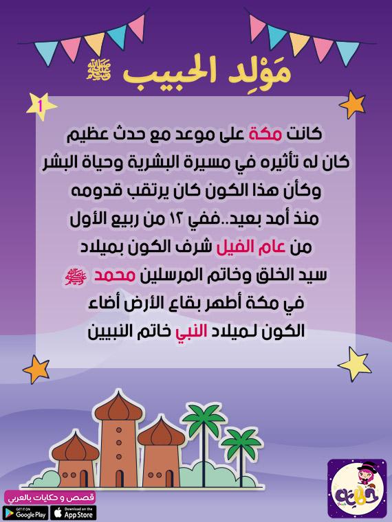 قصة مولد النبي الحبيب مصورة للاطفال