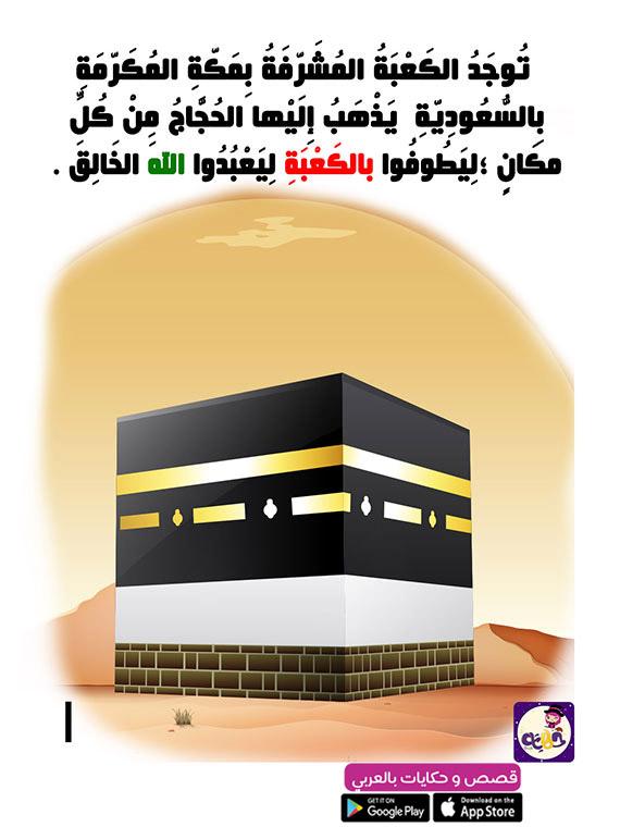 بيت الله الحرام الكعبة المشرفة بالسعودية