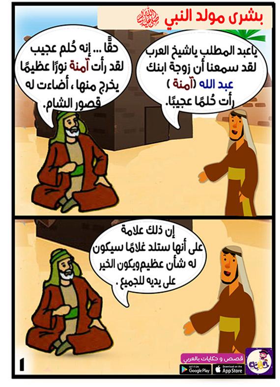 بشرى مولد النبي صلى الله عليه وسلم